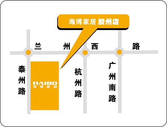 海博家居 感谢青岛 2011岁末促销感恩季--在青岛