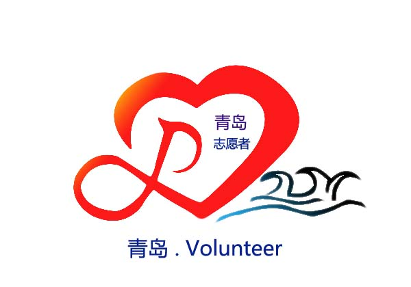 青岛市志愿服务文化标识,主题标语,征集--半岛网图片